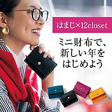 はまじ×12closetミニ財布で、新しい年をはじめよう