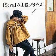 「Scye」の主役ブラウス