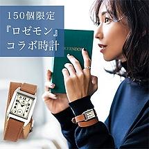 LEEマルシェでしか買えない、ダブルループ時計が完成!