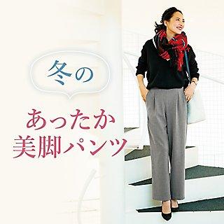 冬の『あったか美脚パンツ』
