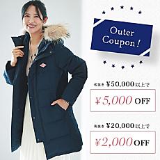 5000円OFF、2000円OFFクーポンが使えるLEE掲載アウター!