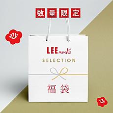 待望のLEEマルシェ2020年新春福袋★販売中!!