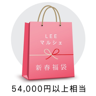 LEEマルシェ福袋⇒12/7(金)10時予約開始!