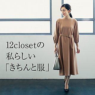 12closetの私らしい「きちんと服」