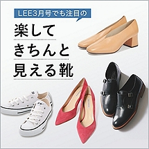 LEE3月号でも注目の『楽してきちんと見える靴』