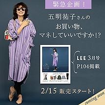 "LEE3月号 ""五明祐子さんの選びに選んだ『本気買い5アイテム』""特集に掲載の鉄板アイテム!"