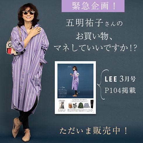 【緊急追加】即完売の五明祐子さん×R Jubilee ワンピース&スモッキングブラウス、予約受付開始!