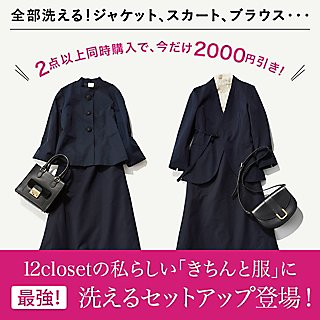12closetの私らしい「きちんと服」に最強! 洗えるセットアップ登場!