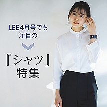 LEE4月号でも注目の『シャツ』特集