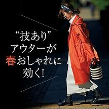 """""""技あり""""アウターが春おしゃれに効く!"""