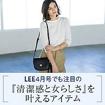 LEE4月号でも注目の『清潔感と女らしさ』を叶えるアイテム