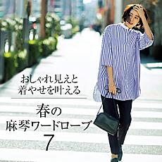 福田麻琴さん×12closetコラボ★春から夏への麻琴ワードローブ7