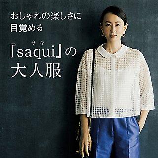 おしゃれの楽しさに目覚める『saqui』の大人服