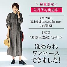 【数量限定】スタイリスト石上美津江さんとのコラボ第二弾はワンピースが新登場!