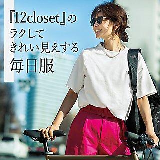 『12closet』のラクしてきれい見えする毎日服