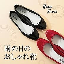 雨の日のおしゃれ靴