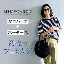 LEE6月号でも注目の「ボーダー」+「かごバッグ」で初夏のフェミカジ