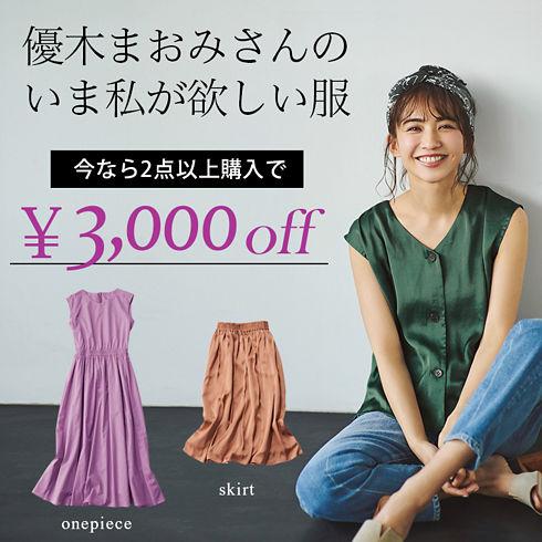 【12closetと初コラボ】優木まおみさんの、いま私が欲しい服