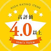 ここから選べば間違いなし!星4つ★★★★以上の高評価アイテム!!