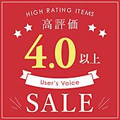 ★★★★星4つ以上の高評価アイテムも値下げ中!!