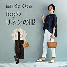 毎日着たくなる、fogのリネンの服
