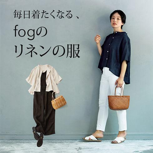毎日着たくなる 、fogのリネンの服