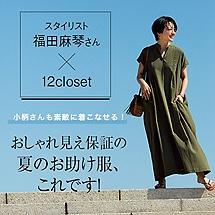 【スタイリスト福田麻琴さん×12closet】おしゃれ見え保証の夏のお助け服、これです!
