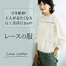 甘さ絶妙!大人が着たくなる石上美津江さんのレースの服