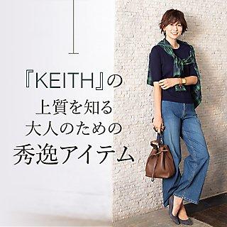 『KEITH』の上質を知る大人のための秀逸アイテム