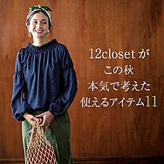 12closetがこの秋本気で考えた使えるアイテム11