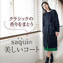 クラシックの香りをまとうsaquiの美しいコート