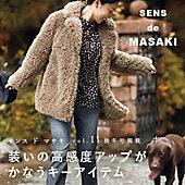 SENS de MASAKI(センス ド マサキ)vol.11 秋冬号掲載アイテム販売開始!