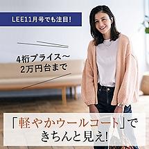 LEE11月号でも注目!4桁プライス〜2万円台まで「軽やかウールコート」できちんと見え!