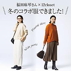 「福田麻琴さん×12closet」冬のコラボ服できました!