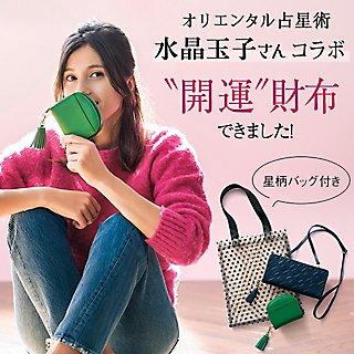 """LEE1月号から先行発売!2020年、HAPPYを引き寄せる""""開運""""財布できました!"""
