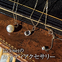 12closetのステディアクセサリー