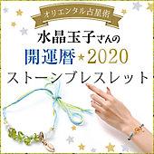 """""""開運のカリスマ""""水晶玉子さんが監修『パワーストーンブレスレット』販売中!"""