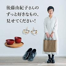後藤由紀子さんのずっと好きなもの、見せてください!
