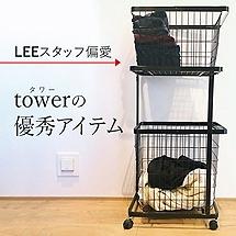 LEEスタッフ偏愛 towerの優秀アイテム