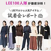 LEE100人隊が徹底分析!LEEマルシェ人気アイテム試着会レポート