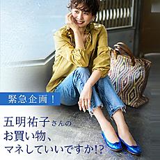 緊急企画! 五明祐子さんのお買い物、マネしていいですか!?