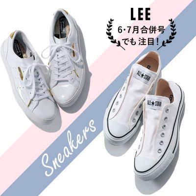 LEE6・7月合併号でも注目!「最愛スニーカー」がすべて解決してくれる!