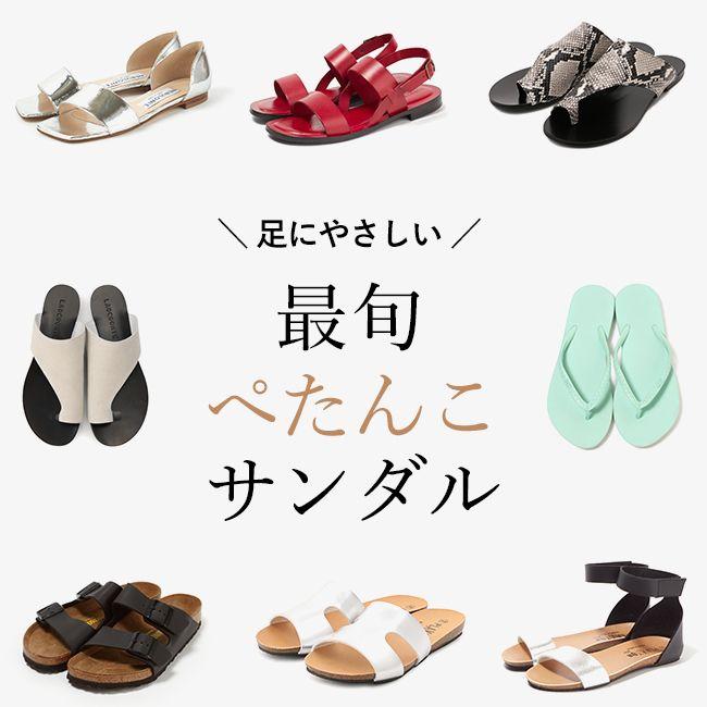 疲れないサンダル特集【LEE】