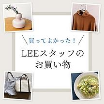 LEEスタッフのお買い物