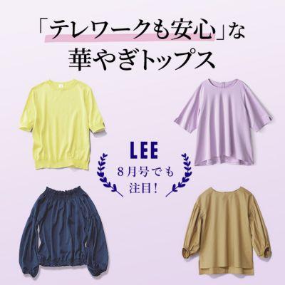 「テレワークも安心」な華やぎトップス★LEE8月合併号でも注目!【LEE】