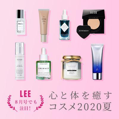 心と体を癒すベストコスメ★LEE8月合併号でも注目!【LEE】