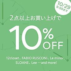 対象アイテム2点以上のお買い上げで10%OFFに!