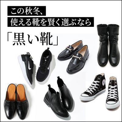 この秋冬、使える靴を賢く選ぶなら「黒い靴」