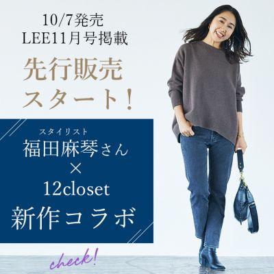 次号LEE11月号掲載『福田麻琴さん×12closet』コラボの新作!