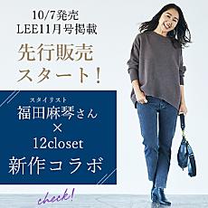 次号LEE11月号掲載『福田麻琴さん×12closet』コラボの新作を先行販売!